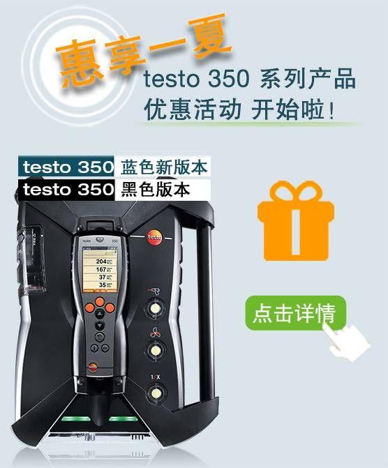 testo 350