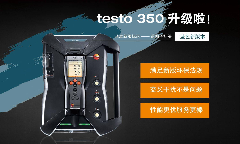 testo 350 烟气分析仪