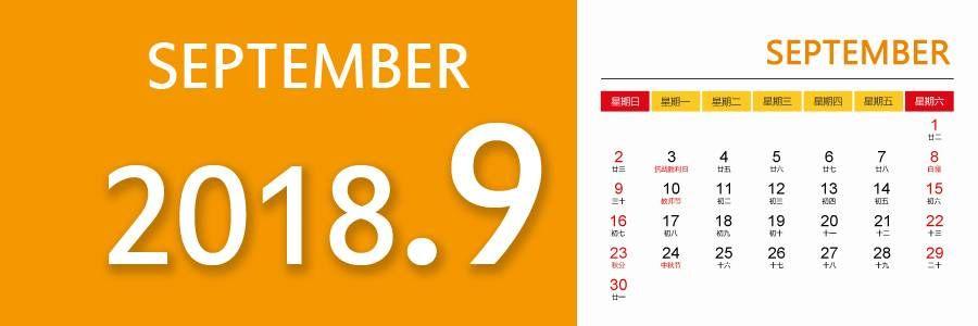 CN_0816_service_month-2018-calendar.jpg